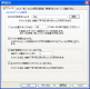 出力ファイル・ディレクトリの詳細情報を設定する画面です。